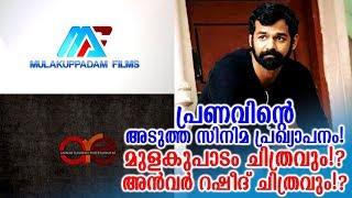 പ്രണവിന് ബുദ്ധിഉദിച്ചു! അടുത്ത സിനിമ പ്രഖ്യാപനം ദാ എത്തി! Pranav Mohanlal`s Next Film!
