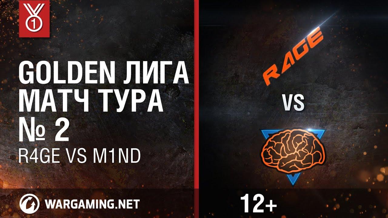 Golden Лига. Матч тура №2, R4GE vs M1ND