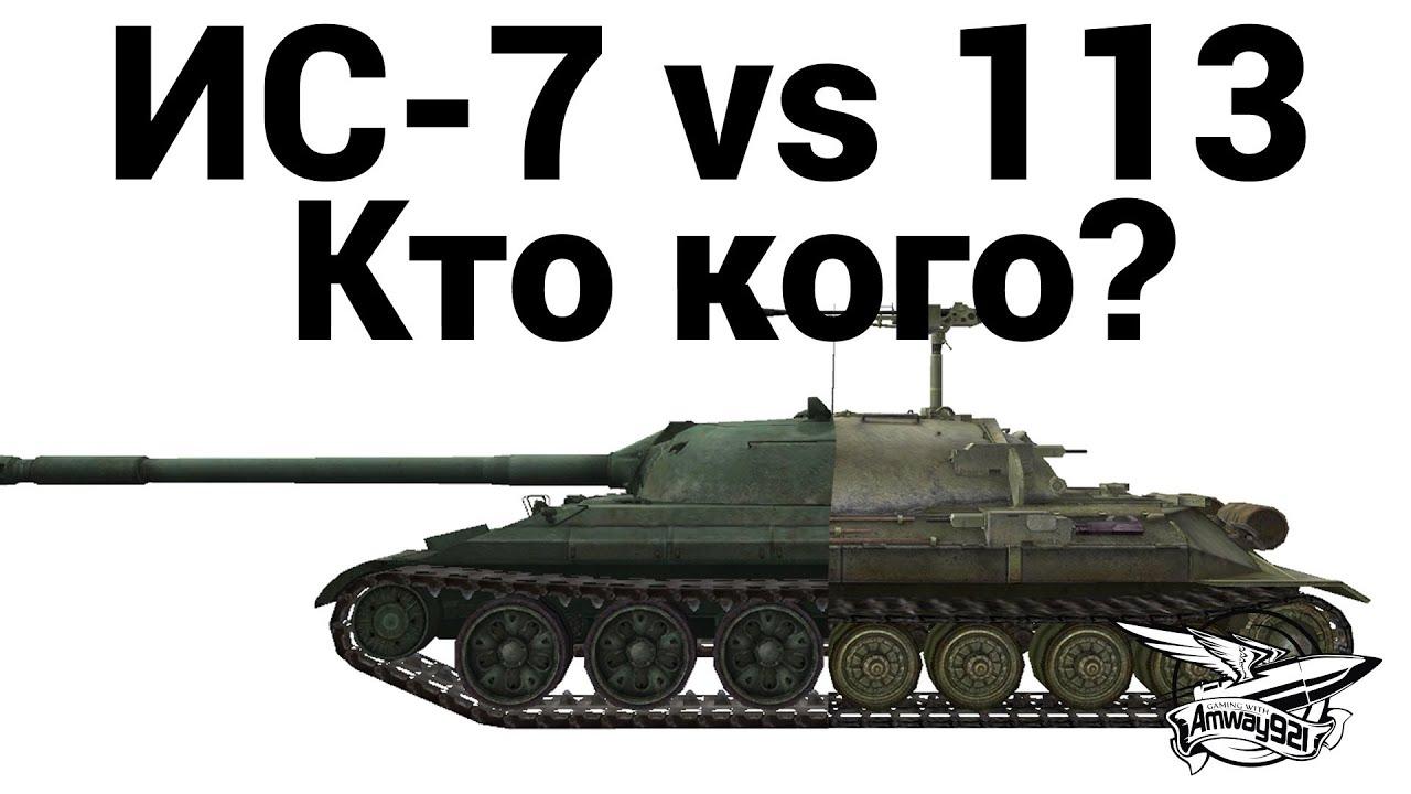 ИС-7 vs 113 - Кто кого?