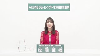 HKT48 Team H キャプテン [Captain]  松岡 菜摘 (NATSUMI MATSUOKA)
