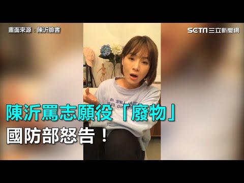 陳沂罵志願役「廢物」 國防部怒告!|三立新聞網SETN.com
