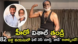 Viral video: Hero Vishal father GK Reddy extreme GYM worko..