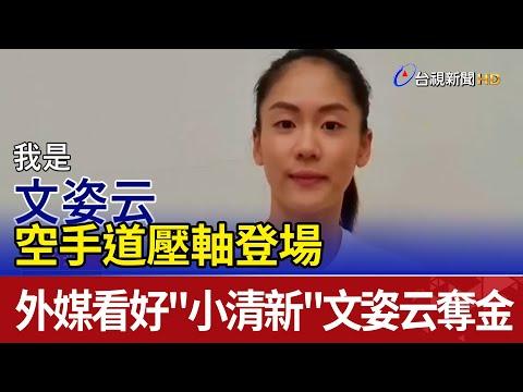 """空手道壓軸登場 外媒看好""""小清新""""文姿云奪金"""