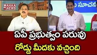 Sujana Chowdary about HC verdict; comments on CM YS Jagan..