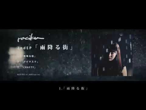 raciku 2nd EP「雨降る街」全曲トレーラー