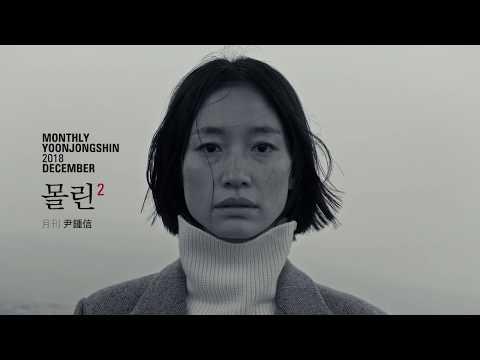 [Motion Poster] 2018 월간 윤종신 12월호 - 몰린2