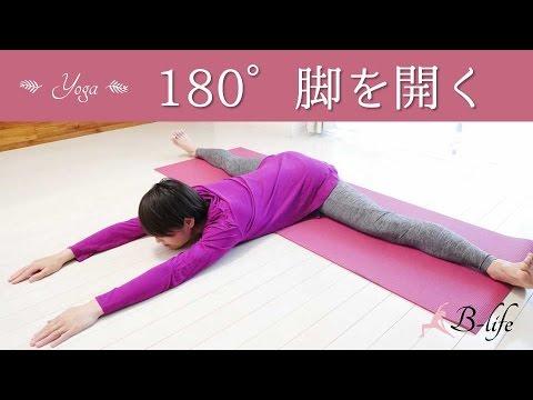 180度開脚を極める! 脚のむくみ解消にも効果的なヨガストレッチ☆