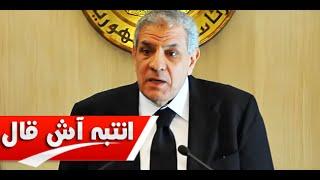 وزير العدل المصري يضطر للاستقالة بعدما قال: لا يمكن لابن الزبال ان يكون قاضيا -