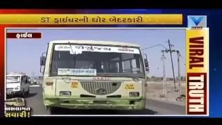 Viral Video: Bus driver talking on mobile | 11th Feb' 17 | Vtv Gujarati