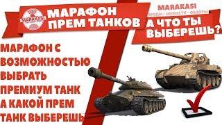 Какие танки будут продавать за боны в патче 1.0.3 как купить прем танк яг 8 8ъ