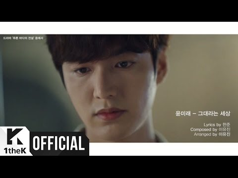 [Teaser] The Legend of The Blue Sea(푸른 바다의 전설) OST Highlight Medley