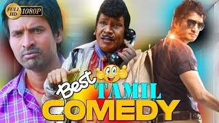 TAMIL MOVIE FUNNY SCENES LATEST TAMIL MIX COMEDY TAMIL COMEDY COALITIONS LATEST UPLOAD 2018 HD