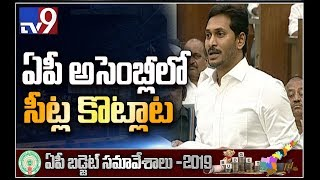 Jagan exposes Chandrababu strategy in Assembly..