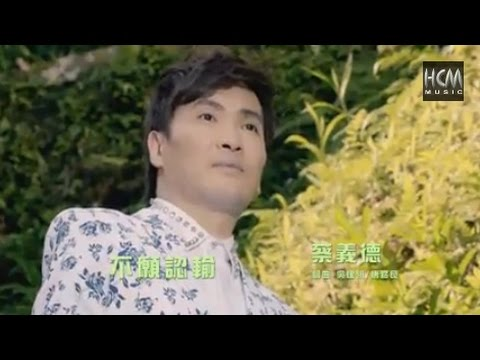 【首播】蔡義德-不願認輸(官方完整版MV) HD