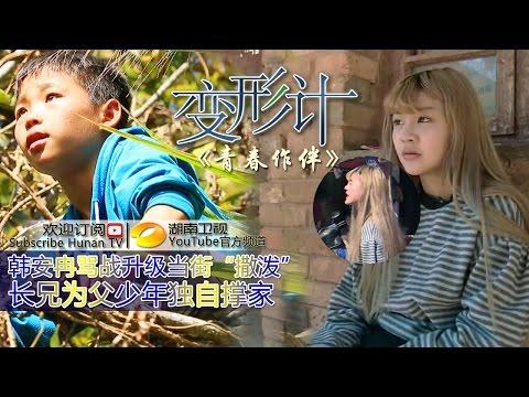 《变形计之青春作伴》20150406期: 韩安冉当街蹭饭怒吼继父 X-change: Han Anran Yelling at Step-dad 【湖南卫视官方版1080p】