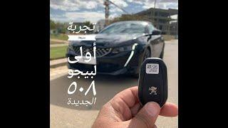 تجربة سريعة لبيجو 508 الجديدة في مصر !