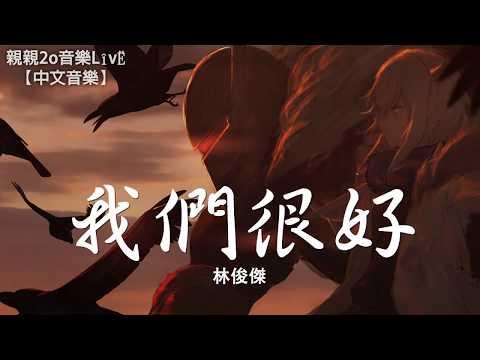 JJ Lin 林俊傑 - 我們很好《少年的你》主題曲【動態歌詞Lyrics】