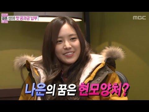 We Got Married, Tae-min, Na-eun (35) #04, 태민-손나은(35) 20131214