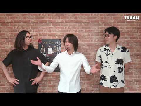 鶴「4周目の47都道府県ツアーに行くから、ライブハウス代をひとまず先払いさせて欲しい!」プロジェクト