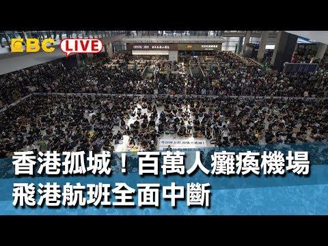 【東森大直播】香港孤城!百萬人癱瘓機場 飛港航班全面中斷
