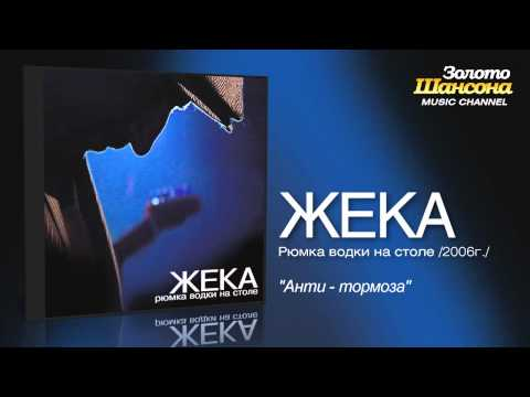Жека - Анти-тормоза (Audio)