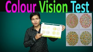 Colour blindness test, Colour vision test, कलर विज़न टैस्ट