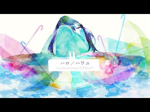 ハロ/ハワユ / ナノウ(ほえほえP)  Acoustic Arrange 【Covered by ばずぱんだ】