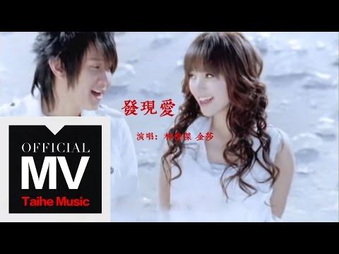 JJ Lin: Love's In The Air 林俊傑 發現愛 ft. 金莎 (官方完整版MV)