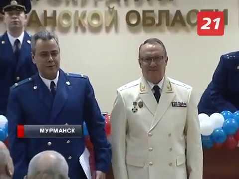 Как в Мурманске отметили день работника прокуратуры