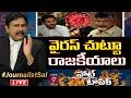 వైరస్ చుట్టూ రాజకీయాలు | Hot Topic With Journalist Sai | Prime9 News