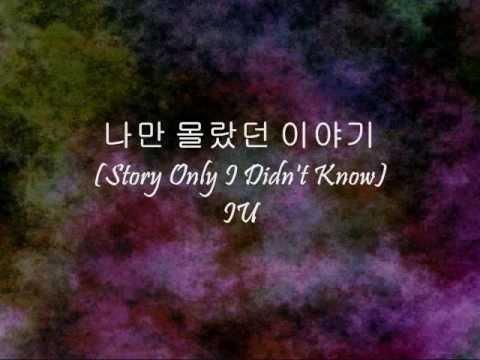 IU - 나만 몰랐던 이야기 (Story Only I Didn't Know) [Han & Eng]