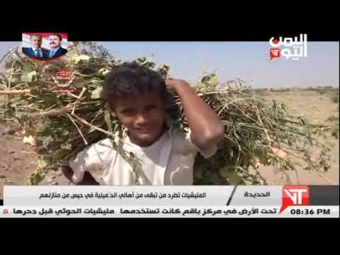 قناة اليمن اليوم - نشرة الثامنة والنصف 23-12-2018