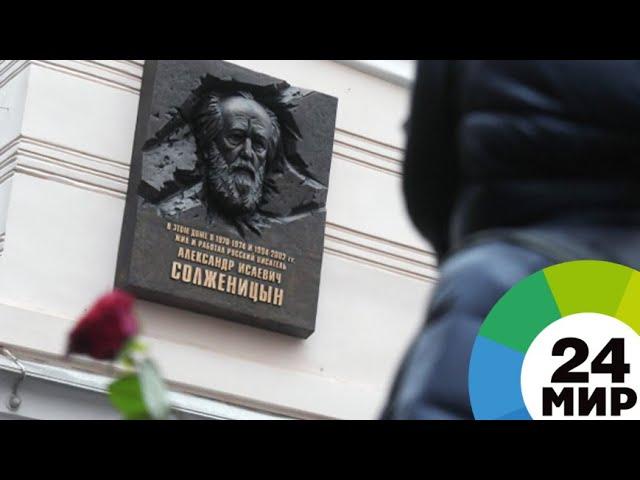 В Москве торжественно открыта мемориальная доска Солженицыну