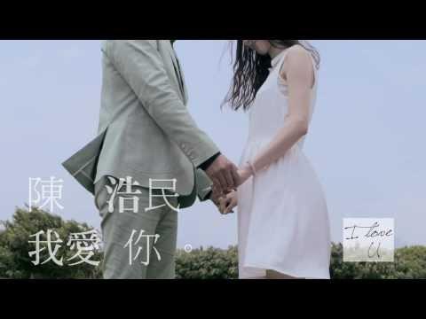 陳浩民 I LOVE YOU  完整版 MV
