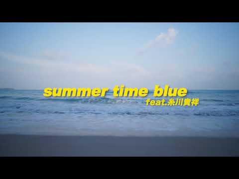 谷川POPゴリラ - summer  time blue feat.糸川貴祥(ex.DEXTER)