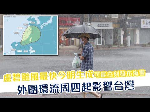 盧碧颱風最快今明生成可能立刻發布海警 外圍環流周四起影響台灣 | 台灣新聞 Taiwan 蘋果新聞網