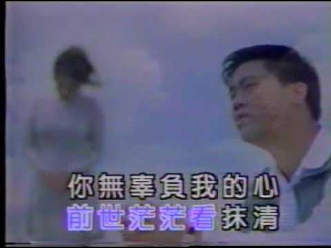 梦中情 - 羅時豐 王瑞霞 Luo Shifeng