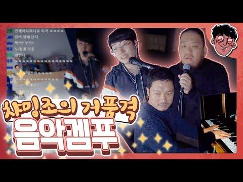 챠밍조의 거품격 음악겜푸 세뇰문 & 뮤배 전재현