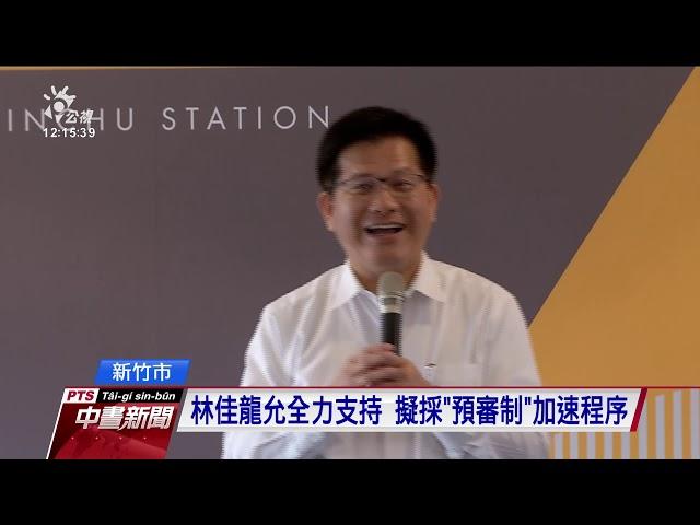 竹市推動大車站計畫 林佳龍允全力支持