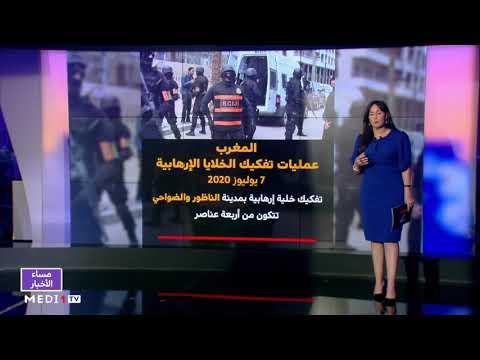 حصيلة تفكيك الخلايا الإرهابية