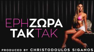 Έρη Ζώρα - Τακ Τακ I Eri Zora - Tak Tak I Official Audio Release 2017