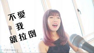 周杰倫【不愛我就拉倒】Yokez 叶玉棂 鋼琴翻唱