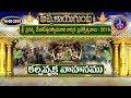 కల్పవృక్షవాహనం -అప్పలాయ గుంట |  Kalpavrikshavahanam Vahanam-Appalaya Gunta | 15-06-19 | SVBC TTD