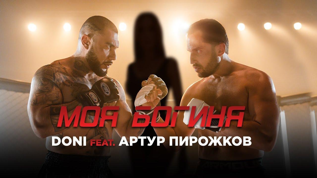 Doni - Моя Богиня (feat. Артур Пирожков)