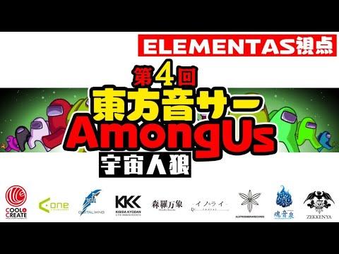 【Among Us】騙せ!第4回・東方音サー宇宙人狼!!【ELEMENTAS視点】