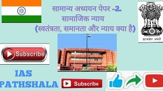 social justice lecture for ias in hindi