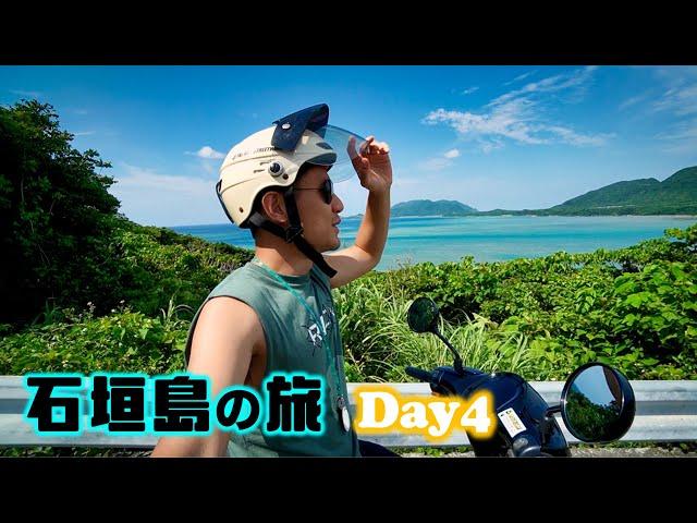 騎gogoro去找米其林景點|石垣島?旅 Day4 - 豪の島