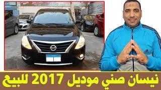 سيارة نيسان صني موديل 2017 مستعملة للبيع في مصر الشكل ...