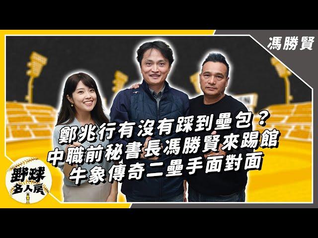 野球名人房/馮勝賢黃忠義面對面!