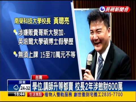 南榮科大校長夫妻 涉賣假學歷被聲押-民視新聞